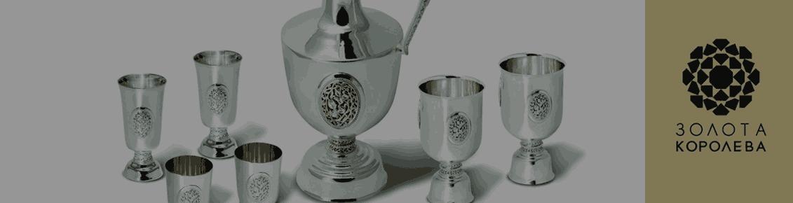 Посуда из серебра как фамильная реликвия