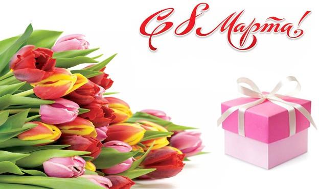 Как выбрать самый лучший подарок к 8 марта - советы эксперта