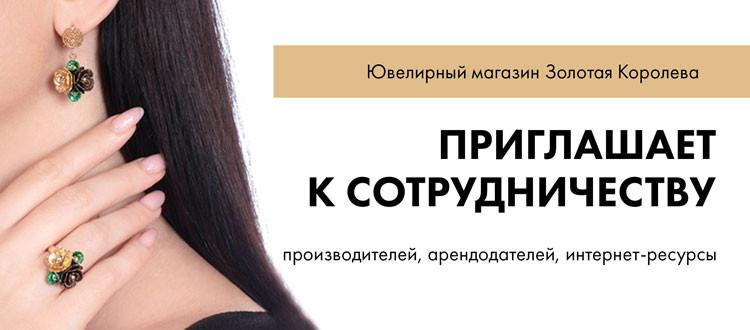 Сотрудничество с магазином Золотая Королева.