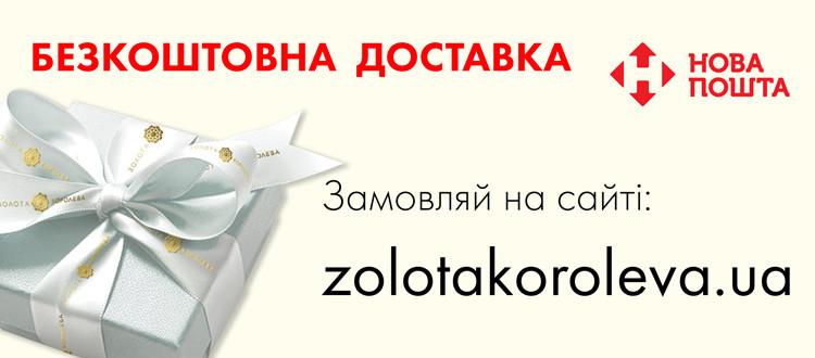 Безкоштовна доставка по Україні від інтернет - магазину Золота Королева.