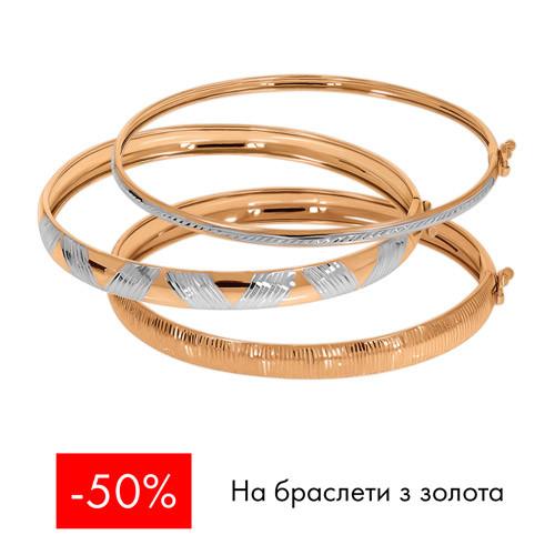 Акция - золотые браслеты