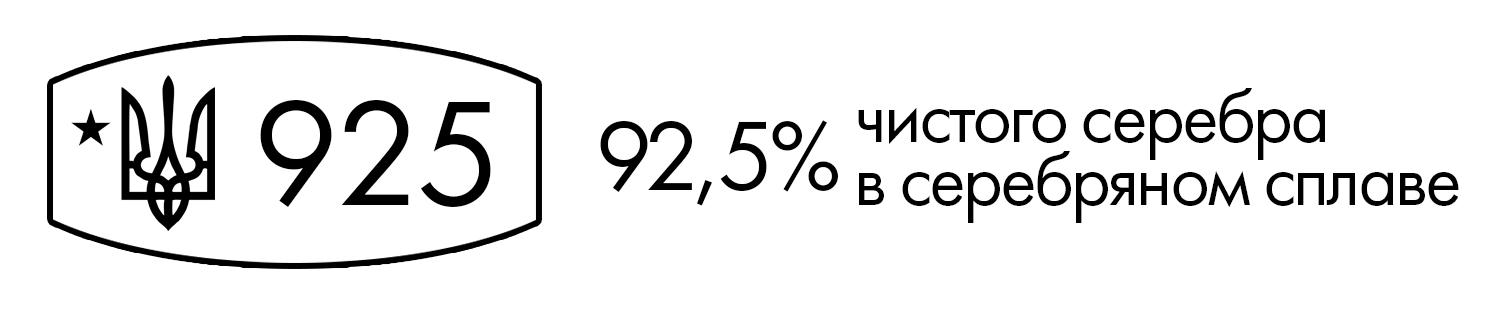серебряный сплав содержит: 92,5% чистого серебра и 7,5% лигатурные добавки