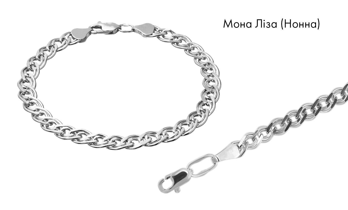 браслет срібний, плетіння Мона Ліза (Нонна)