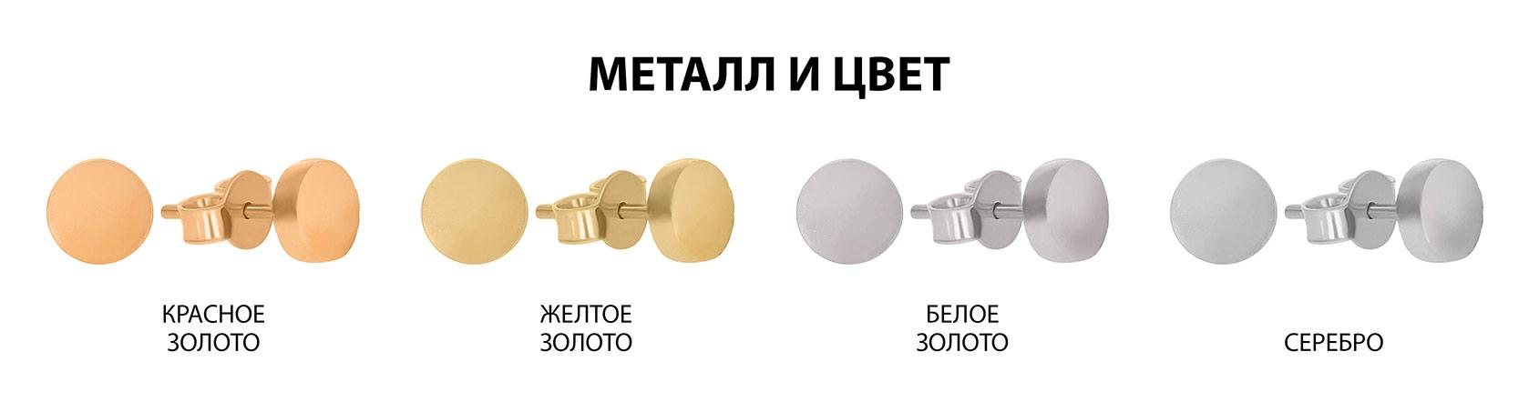 серьги цвет золота красный, белый и желтый