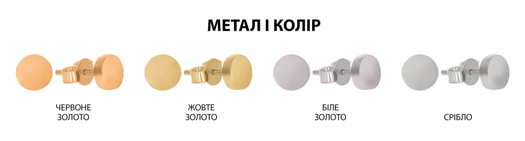 сережки колір золота червоний, білий і жовтий