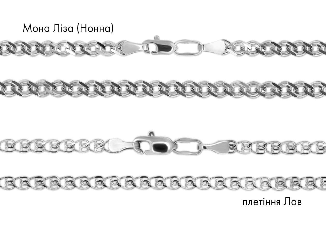 ланцюжок срібна, плетіння Мона Ліза (Нонна) і Лав