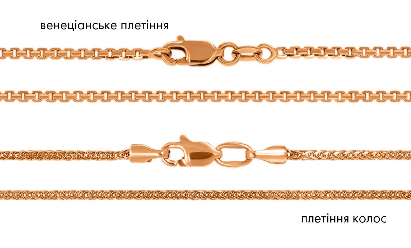 золотий ланцюжок венеціанське плетіння і плетіння колосок